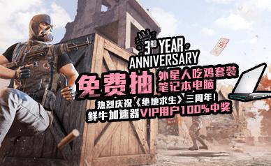 热列庆祝《绝地求生》三周年!