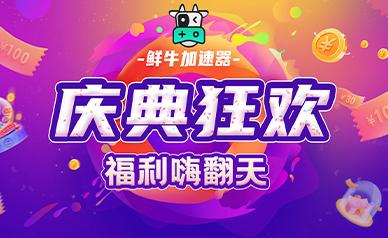 鲜牛周年庆 - 庆典狂欢