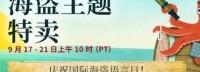 "Steam""海盗主题特卖"" 《盗贼之海》81元新史低"