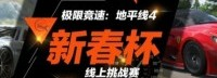 马力全开!《极限竞速:地平线4》新春杯本周开战